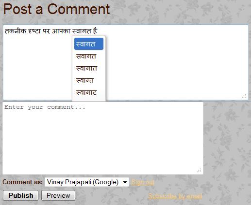Goole Input Tool near Comment Box