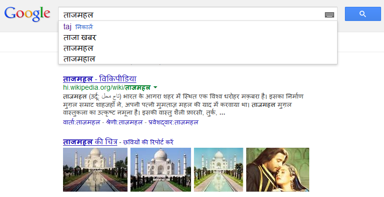 google-hindi-search